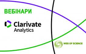 Вебінари Web of Science - травень 2020 - Наука та інновації